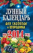 Е. А. Михайлова -Лунный календарь для садовода и огородника на 2014 год