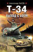 Александр Лысёв -Т-34. Выход с боем