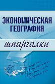 Наталья Бурханова -Экономическая география