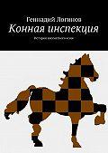 Геннадий Логинов -Конная инспекция. История шахматногоконя