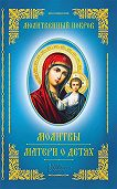 Сборник -Молитвенный покров. Молитвы матери о детях