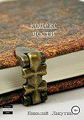 Николай Лакутин -Кодекс чести. Сборник рассказов