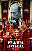 Дмитрий Юрьев - Режим Путина. Постдемократия