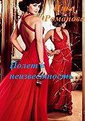 Ника Романова -Полёт в неизвестность
