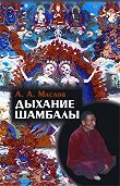 Алексей Александрович Маслов - Дыхание Шамбалы