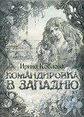 Ирина Коблова - Командировка в западню