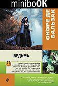 Оноре де Бальзак - Ведьма (сборник)
