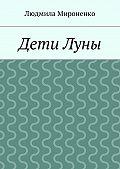 Людмила Мироненко -ДетиЛуны
