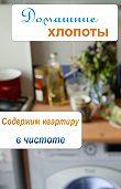 Илья Мельников - Содержим квартиру в чистоте