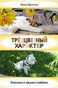 Анна Щукина -Трёхцветный характер