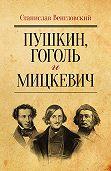 Станислав Венгловский - Пушкин, Гоголь и Мицкевич