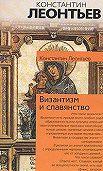Константин Леонтьев -Панславизм на Афоне