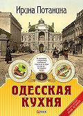 Ирина Потанина -Одесская кухня