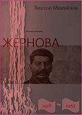 Виктор Мануйлов -Жернова. 1918–1953. Книга третья. Двойная жизнь