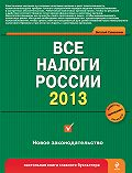 Виталий Викторович Семенихин - Все налоги России 2013