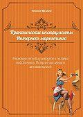 Татьяна Мусихина -Практические инструменты интернет-маркетинга