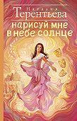 Наталия Терентьева -Нарисуй мне в небе солнце