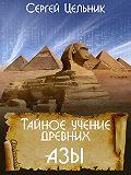 Сергей Цельник -Тайное учение древних. Азы
