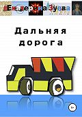 Екатерина Зуева -Дальняя дорога