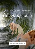 Светлана Рябова-Шатунова -Связь времён. Мистические рассказы