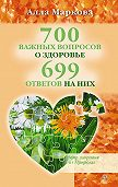Алла Маркова -700 важных вопросов о здоровье и 699 ответов на них