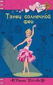 Ирина Щеглова -Танец солнечной феи