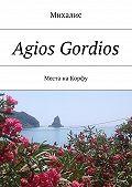 Михалис -Agios Gordios. Места наКорфу