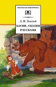Лев Толстой -Басни, сказки, рассказы