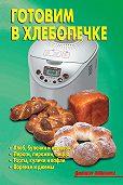 Л. Калугина -Готовим в хлебопечке