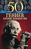 Оксана Очкурова -50 гениев, которые изменили мир