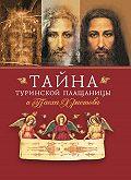 Сборник -Тайна Туринской Плащаницы и Пасха Христова