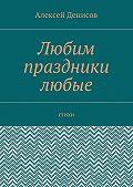 Алексей Денисов -Любим праздники любые. Стихи