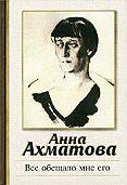Анна Ахматова - Все обещало мне его