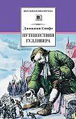 Джонатан Свифт -Путешествия Гулливера