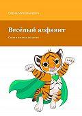 Елена Михалькевич -Весёлый алфавит. Стихи ипесенки для детей