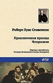 Роберт Стивенсон -Приключения принца Флоризеля (сборник)
