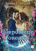 Алина Углицкая -Сокровище океана