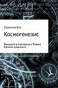 Владимир Сергиенко -Космогенезис. Введение в эзотерику и Теория единого движения
