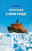Клавдий Корняков -Арктика в моем сердце