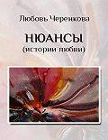Любовь Черенкова -Нюансы (истории любви)