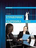 Сергей Пузаков -Справочник кадровика, в 2-х томах. Т. 2