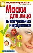 Юлия Владимировна Маскаева -Маски для лица из натуральных ингредиентов