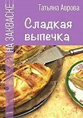 Татьяна Аврова -Сладкая выпечка