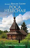 Протоиерей Вячеслав Тулупов -Роса небесная. Рассказы о вере и безверии