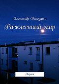 Александр Долгушин -Расклееенныймир