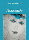 Елена Михалькевич -Исповедь