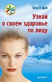 Ольга Дан -Узнай о своем здоровье по лицу