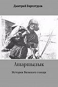 Дмитрий Верхотуров -Ашаршылык: история Великого голода