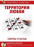 Дмитрий Калинский -Территория любви. Секреты счастья