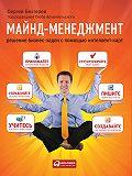Сергей Бехтерев -Майнд-менеджмент. Решение бизнес-задач с помощью интеллект-карт